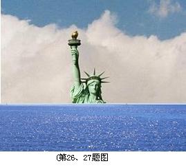 读题26 27图,美国的标志性建筑自由女神像的宣传画,据此完