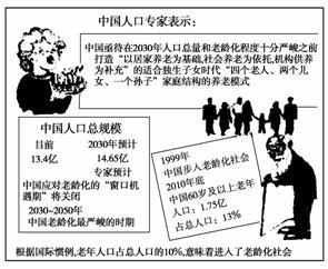 .1 第一节 人口的数量变化 试卷 试题及答案 解析 人教版 .doc