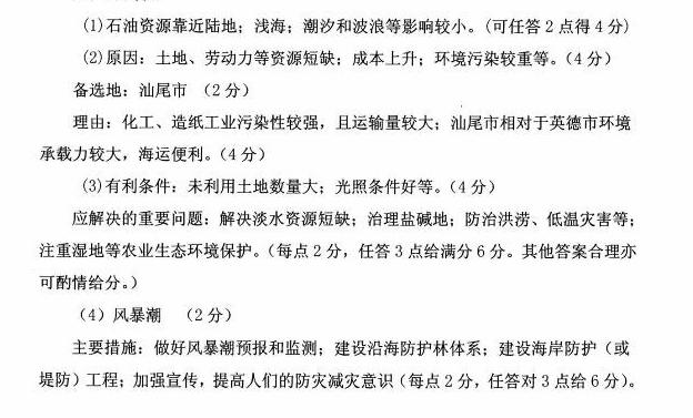 地理高中四川省广元市2013届高三第二次模拟宁波分数线重点高中图片