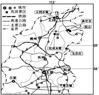 下图为山西省部分区城旅游交通分布图.